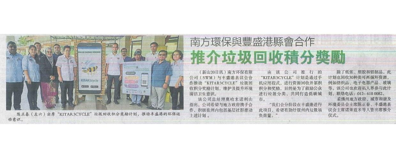 SWM Jalin Kerjasama Dengan Majlis Daerah Mersing